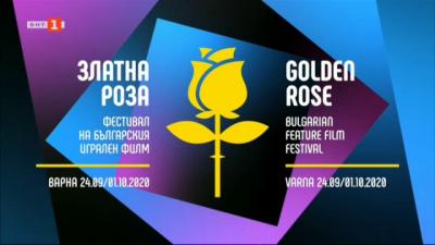 38-ият фестивал на българския игрален филм Златна роза