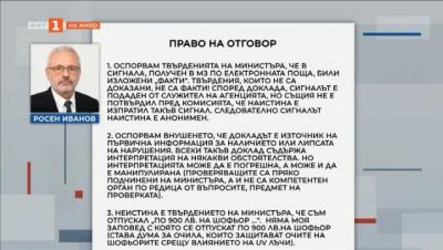 Право на отговор от Росен Иванов