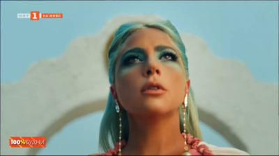 Лейди Гага представя късоментражен филм с лично послание