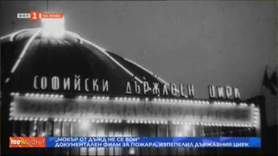 37 години без Софийски държавен цирк