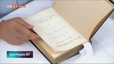 Книгата Из прошлого на Пьотър Паренсов