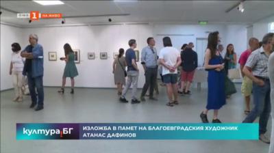 Изложба в памет на Атанас Дафинов