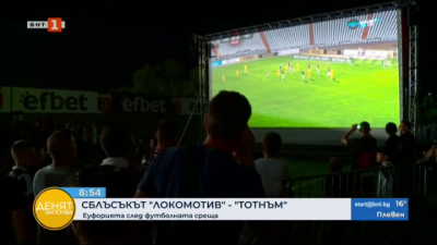 Сблъсъкът Локомотив - Тотнъм