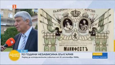Проф. Пламен Павлов: Ние сме едно малко чудо за началото на XX в.