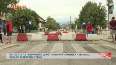 Петричко село на протест заради затворена улица