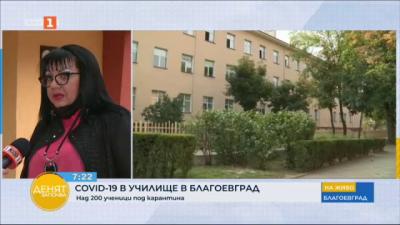 Над 200 ученици карантинирани в училище в Благоевград