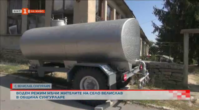 Воден режим в сунгурларското село Велислав