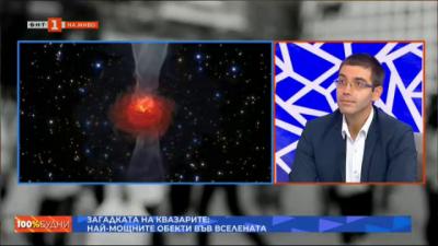Загадката на квазарите: Най-мощните обекти във Вселената