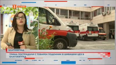Хора пропаднаха с товарен асансьор в Благоевград
