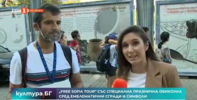 Free Sofia Tour със специална празнична обиколка срад емблематичните сгради и символи