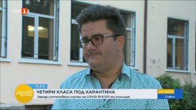 Ден с развлекателен характер в 107 основно училище в София