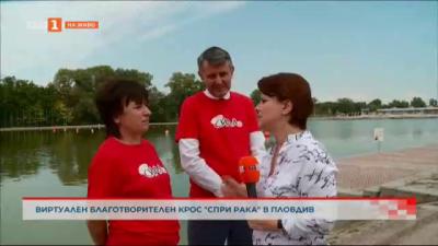 Виртуален благотворителен крос Спри рака в Пловдив