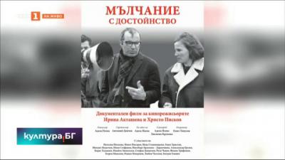 Адела Пеева за новия си филм Мълчание с достойнство