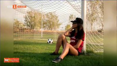 Единствената жена футболен агент у нас