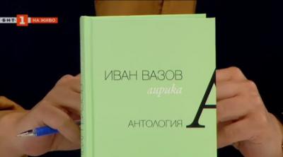 Борис Христов състави антология с лириката на Иван Вазов