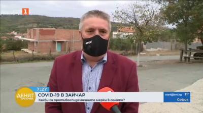 Затягат мерките срещу COVID-19 в руенското село Зайчар