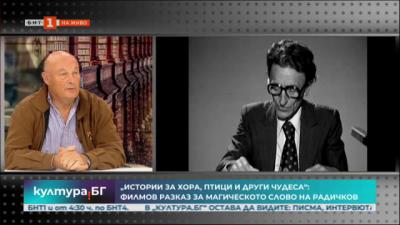 Премиера на филма Истории за птици, хора и други чудеса, посветен на Йордан Радичков