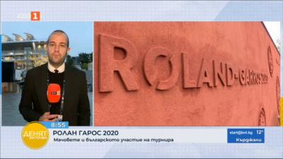 Мачовете и българското участие на Ролан Гарос 2020