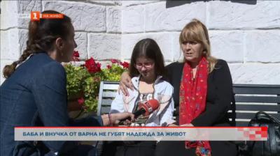 Баба и внучка от Варна не губят надежда за живот