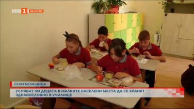 Успяват ли децата в малките населени места да се хранят здравословно в училище
