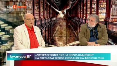 Литературният път на Кирил Кадийски