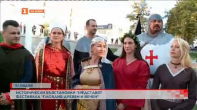 Средновековни воини завладяват Пловдив по време на фестивала Пловдив - древен и вечен