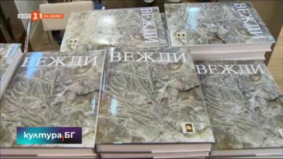 Писма, интервюта, скулптури и отличия в новата книга на Вежди Рашидов