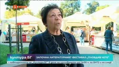 """Започна литературният фестивал """"Пловдив чете"""""""