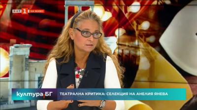 Театрална критика с Анелия Янева