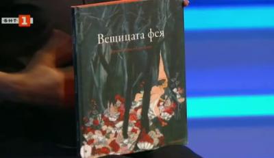 Валентина Стоева представя книги за деца