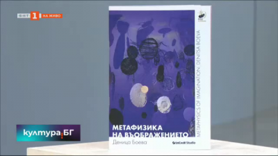 Деница Боева и нейната Метафизика на въображението