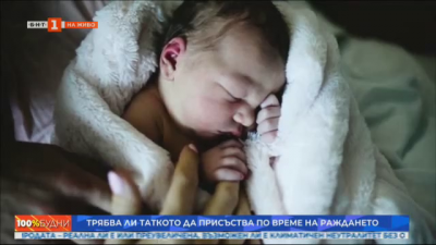 Митове и страхове за естественото раждане
