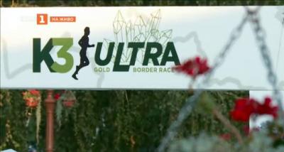 Как премина ултра маратонът 3К край Златоград