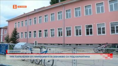 Три паралелки от гимназията в Севлиево са под карантина
