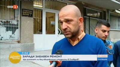 Ще останат ли без общежитие студенти в Пловдив?