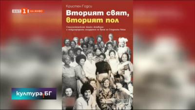 Вторият свят, вторият пол от Кристен Годси на български
