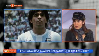 Филм - шедьовър за Диего Марадона на София филм фест