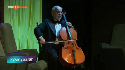 Премиера на Какво да правим с виолончелото в Народен театър Иван Вазов