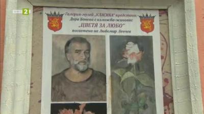 Изложбата Цветя за Любо, посветена на големия български поет Любомир Левчев