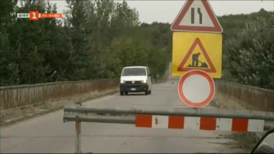 Жителите на няколко села във Великотърновско може да бъдат откъснати от света заради рушащ се мост