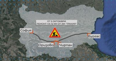 Започва ремонт на АМ Тракия, днес затварят платното за Бургас между Белозем и Оризово