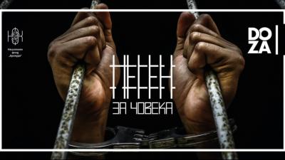 Песен за човека или как си взаимодействат артисти и затворници