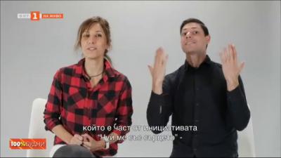 Чуй ме със сърцето – българско кино за глухите хора