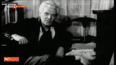 Вечната музика на Йосиф Цанков