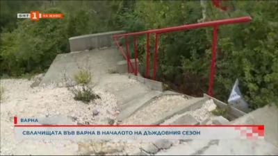 Свлачищата във Варна в началото на дъждовния сезон
