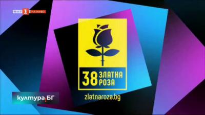 Обзор на фестивала Златна роза