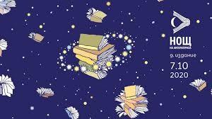 Девето издание на Нощ на литературата
