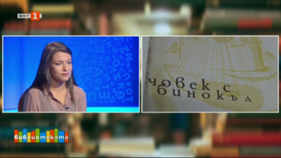 Дебютна стихосбирка на Наталия Иванова Човек с бинокъл