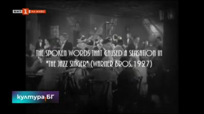 На тази дата: Излиза първият говорящ филм