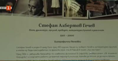 Сайт за големия български интелектуалец и преводач Стефан Гечев
